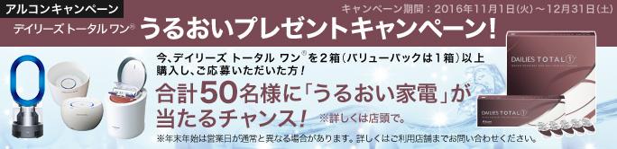 デイリーズ トータル ワン うるおいプレゼントキャンペーン!