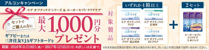 最大1,000円分ギフピーまたは三井住友VJAギフトカードをプレゼント!