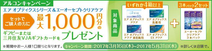 1,000円分のギフピーまたは三井住友VJAギフトカードをプレゼント!