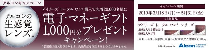 電子マネーギフト1,000円分プレゼント