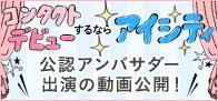 コンタクトデビューするならアイシティ 公認アンバサダー出演の動画公開!
