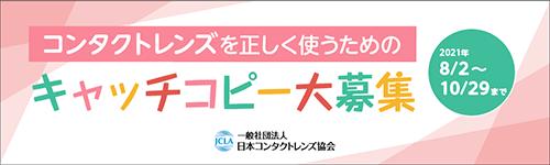 コンタクトレンズを正しく使うためのキャッチコピー大募集 2021年8/2~10/29まで 一般社団法人 日本コンタクトレンズ協会
