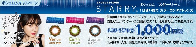 JCBギフト券1,000円分プレゼント