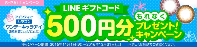アイシティで「ワンデーキャラアイ」シリーズを2箱お買い上げごとにもれなくLINEギフトコード500円分をプレゼント!12/31(土)まで