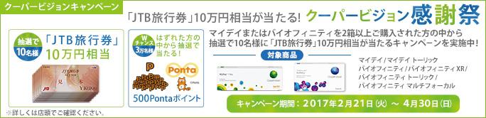 「JTB旅行券」10万円相当が当たる!