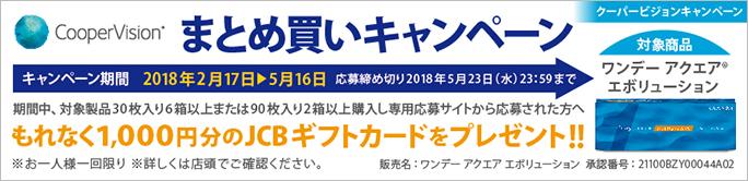 ワンデー アクエア エボリューションまとめ買いキャンペーン