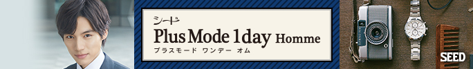 シード Plus Mode 1day Homme