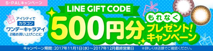 LINE GIFT CODE 500円分もれなくプレゼント!