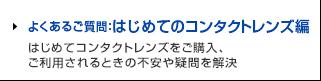 よくあるご質問:はじめてのコンタクトレンズ編