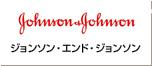 ジョンソン・エンド・ジョンソン