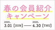 春の会員紹介キャンペーン 2020.03.01[SUN]-2020.04.30[THU]