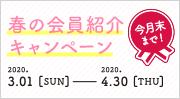 今月末まで 春の会員紹介キャンペーン 2020.03.01[SUN]-2020.04.30[THU]