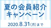 夏の会員紹介キャンペーン