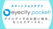 eyecity pocket! アイシティでのお買い物を、もっとスマートに
