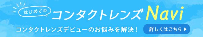 はじめてのコンタクトレンズNavi コンタクトレンズデビューのお悩みを解決!