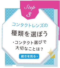Step3 コンタクトレンズの種類を選ぼう ・コンタクト選びで大切なことは?