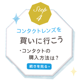 Step4 コンタクトレンズを買いに行こう ・コンタクトの購入方法は?