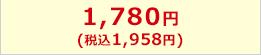 1,780円(税込1,922円)