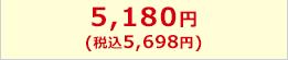 5,180円(税込5,594円)