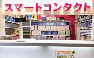 スマートコンタクト江坂店