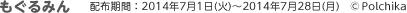 もぐるみん 配布期間:2014年7月1日(火)~2014年7月28日(月) ©Polchika