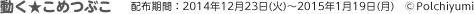 動く★こめつぶこ 配布期間:2014年12月23日(火)~2015年1月19日(月) ©Polchiyumi