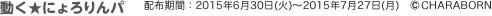 動く★にょろりんパ 配布期間:2015年6月30日(火)~2015年7月27日(月) ©CHARABORN