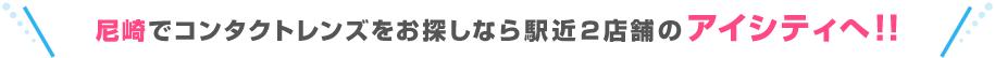 1Day シード アイコフレ ワンデー UV 1箱10枚入 880円(税込950円)