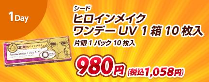 1Day シード ヒロインメイク ワンデー UV 1箱10枚入 980円(税込1,058円)