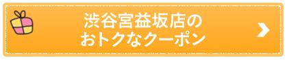 渋谷宮益坂店のおトクなクーポン