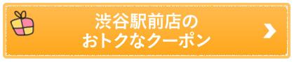 渋谷駅前店のおトクなクーポン