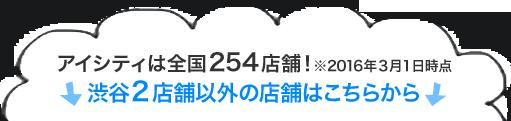 アイシティは全国254店舗!※2016年3月1日時点 渋谷2店舗以外の店舗はこちらから