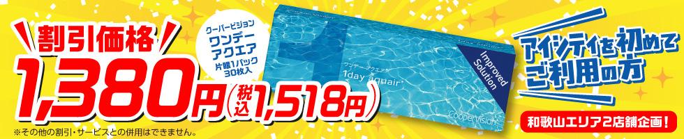 和歌山エリア2店舗企画!アイシティを初めてご利用の方 クーパービジョン ワンデーアクエア 片眼1パック30枚入 割引価格 1,380円(税込1,518円) ※その他の割引・サービスとの併用はできません。
