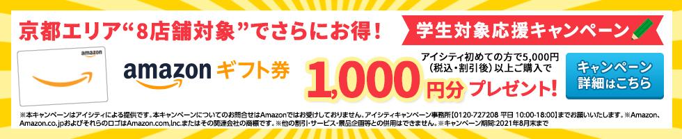 学生対象応援キャンペーン 京都エリア8店舗対象でさらにお得! アイシティ初めての方で5,000円(税込・割引後)以上ご購入で amazonギフト券1,000円分プレゼント! キャンペーン詳細はこちら ※本キャンペーンはアイシティによる提供です。本キャンペーンについてのお問合せはAmazonではお受けしておりません。アイシティキャンペーン事務所【フリーダイヤル:0120-727208 平日のみ 10:00-18:00】までお願いいたします。※Amazon、Amazon.co.jpおよびそれらのロゴはAmazon.com,lnc.またはその関連会社の商標です。※他の割引・サービス・景品企画等との併用はできません。※キャンペーン期間:2021年8月末まで