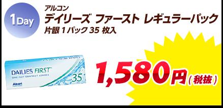1Day アルコン デイリーズ ファースト レギュラーパック らくらくWeb登録・アイシティ初回割で1,580円(税抜)