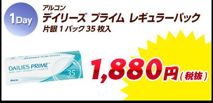 1Day アルコン デイリーズ プライム レギュラーパック らくらくWeb登録・アイシティ初回割で1,880円(税抜)