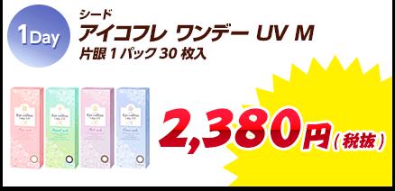 1Day シード アイコフレ ワンデー UV M らくらくWeb登録・アイシティ初回割で2,380円(税抜)