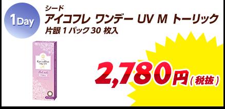 1Day シード アイコフレ ワンデー UV M トーリック らくらくWeb登録・アイシティ初回割で2,780円(税抜)