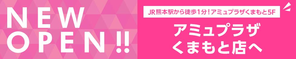 NEW OPEN JR熊本駅から徒歩1分 アミュプラザくまもと5F アミュプラザくまもと店へ