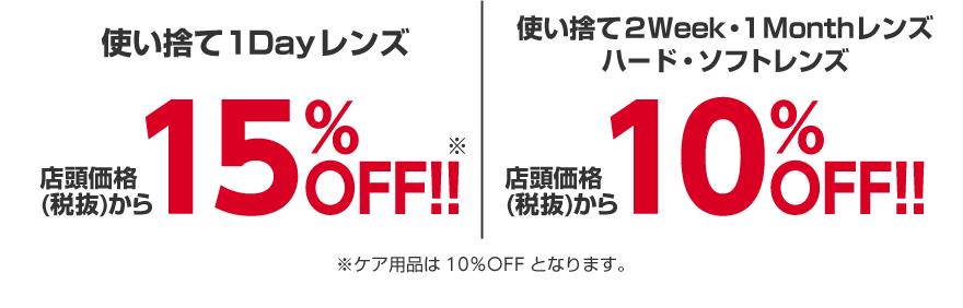 この画面をご提示で店頭価格(税抜)から15%OFF!!※ケア用品は10%OFFとなります。