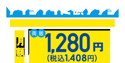 アイシティ定額プラン 遠近両用ハードコンタクトが! 月額両眼1,280円(税込1,408円)