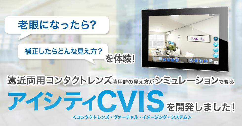 老眼になったら? 補正したらどんな見え方? を体験! 遠近両用コンタクトレンズ装用時の見え方がシミュレーションできるアイシティCVIS<コンタクトレンズ・ヴァーチャル・イメージング・システム>を開発しました!