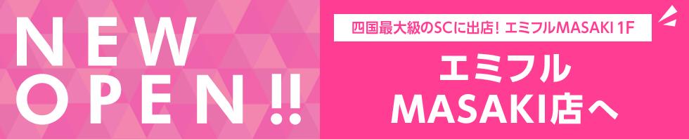 NEWOPEN!! 四国最大級のSCに出店!エミフルMASAKI 1F エミフルMASAKI店へ