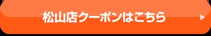 松山店クーポンはこちら