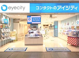 アイシティ 松山店