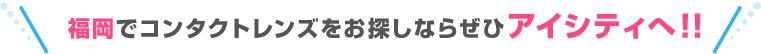 福岡でコンタクトレンズをお探しならぜひアイシティへ!!