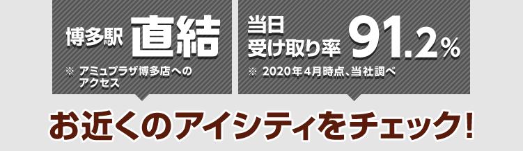 博多駅直結※アミュプラザ博多店へのアクセス 当日受け取り率90%※2019年4月時点、当社調べ お近くのアイシティをチェック!