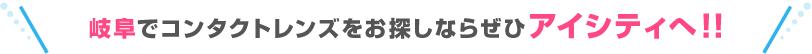 岐阜でコンタクトレンズをお探しならぜひアイシティへ!!