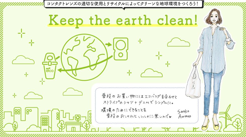 コンタクトレンズの適切な使用とリサイクルによってクリーンな地球環境をつくろう! Keep the earth clean!
