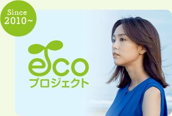 "Since 2010~ 毎日の""捨てる""を毎日の""リサイクル""へ"